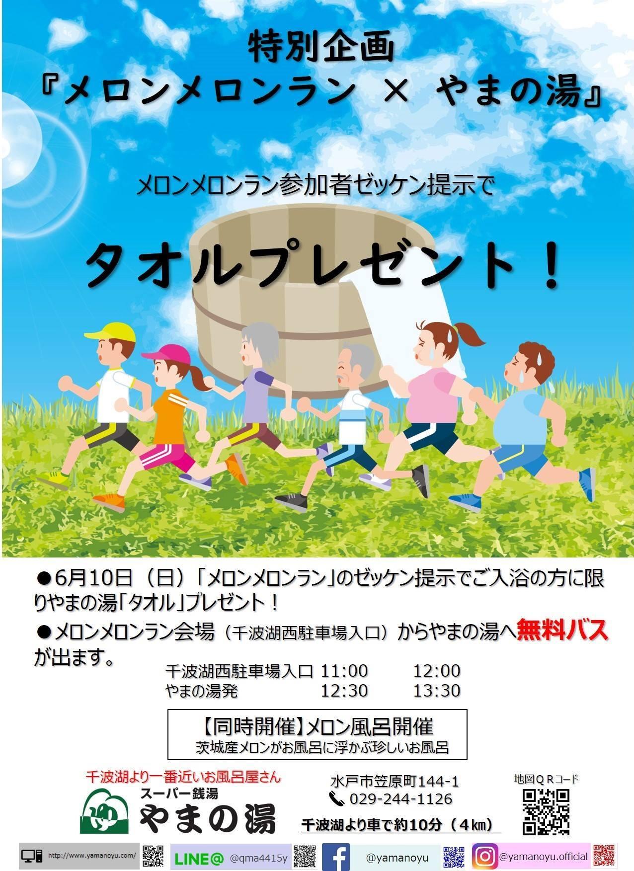 特別企画「メロンメロンラン×やまの湯」メロンメロンラン参加者ゼッケン提示でタオルプレゼント