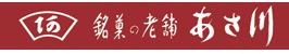 あさ川製菓株式会社