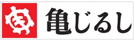 亀じるし製菓株式会社
