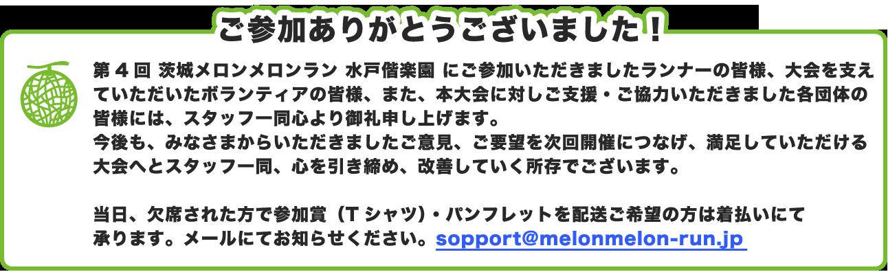 ���Q�����肪�Ƃ��������܂����I ���������ɂ��̉J�̒��A��3�� ��郁�������������� ���˘�y�� �ɂ��Q�����������܂��������i�[�̊F�l�A�����x���Ă����������{�����e�B�A�̊F�l�A�܂��A�{���ɑ����x���E�����͂��������܂����e�c�̂̊F�l�ɂ́A�X�^�b�t�ꓯ�S�����\���グ�܂��B������A�F�l�ɖ����������������ڎw���A�X�^�b�t�ꓯ�w�߂Ă܂���܂��I  �����A���Ȃ��ꂽ���ŎQ���܁iT�V���c�j�E�p���t���b�g��z������]�̕��͒������ɂď���܂��B���[���ɂĂ��m�点���������Bsopport@melonmelon-run.jp