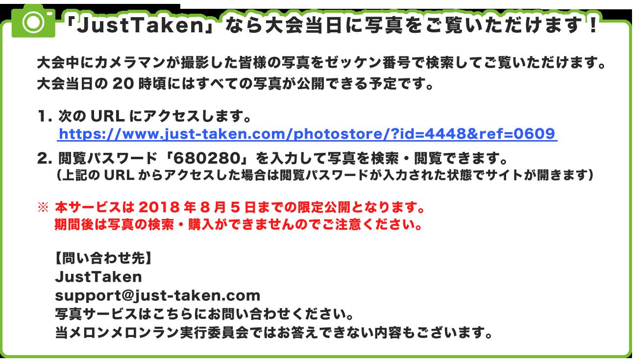 �uJustTaken�v�Ȃ�����Ɏʐ^���������������܂��I ���ɃJ�����}�����B�e�����F�l�̎ʐ^���[�b�P���ԍ��Ō������Ă������������܂��B ������20�����ɂ͂��ׂĂ̎ʐ^�����J�ł���\��ł��B 1. ����URL�ɃA�N�Z�X���܂��B �@https://www.just-taken.com/photostore/?id=4448&ref=0609 2. �{���p�X���[�h�u680280�v����͂��Ďʐ^�������E�{���ł��܂��B �i��L��URL����A�N�Z�X�����ꍇ�͉{���p�X���[�h�����͂��ꂽ��ԂŃT�C�g���J���܂��j �� �{�T�[�r�X��2018�N8��5���܂ł̌�����J�ƂȂ�܂��B���Ԍ�͎ʐ^�̌����E�w�����ł��܂���̂ł����ӂ��������B �y�₢���킹��z JustTaken support@just-taken.com �ʐ^�T�[�r�X�͂�����ɂ��₢���킹���������B ���������������������s�ψ���ł͂������ł��Ȃ����e���������܂��B