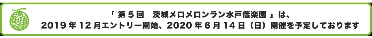 「第5回茨城メロメロンラン水戸偕楽園」は、2019年12月エントリー開始、2020年6月14日(日)開催を予定しております。